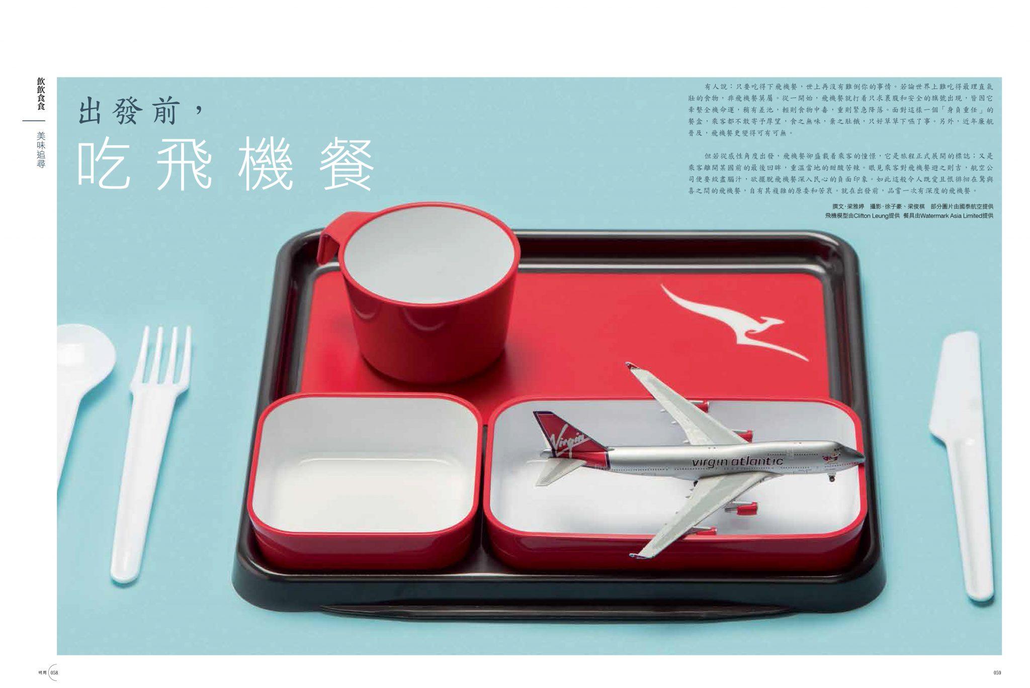 In-flight Trolley | Ming Pao Weekly | Dec 2015
