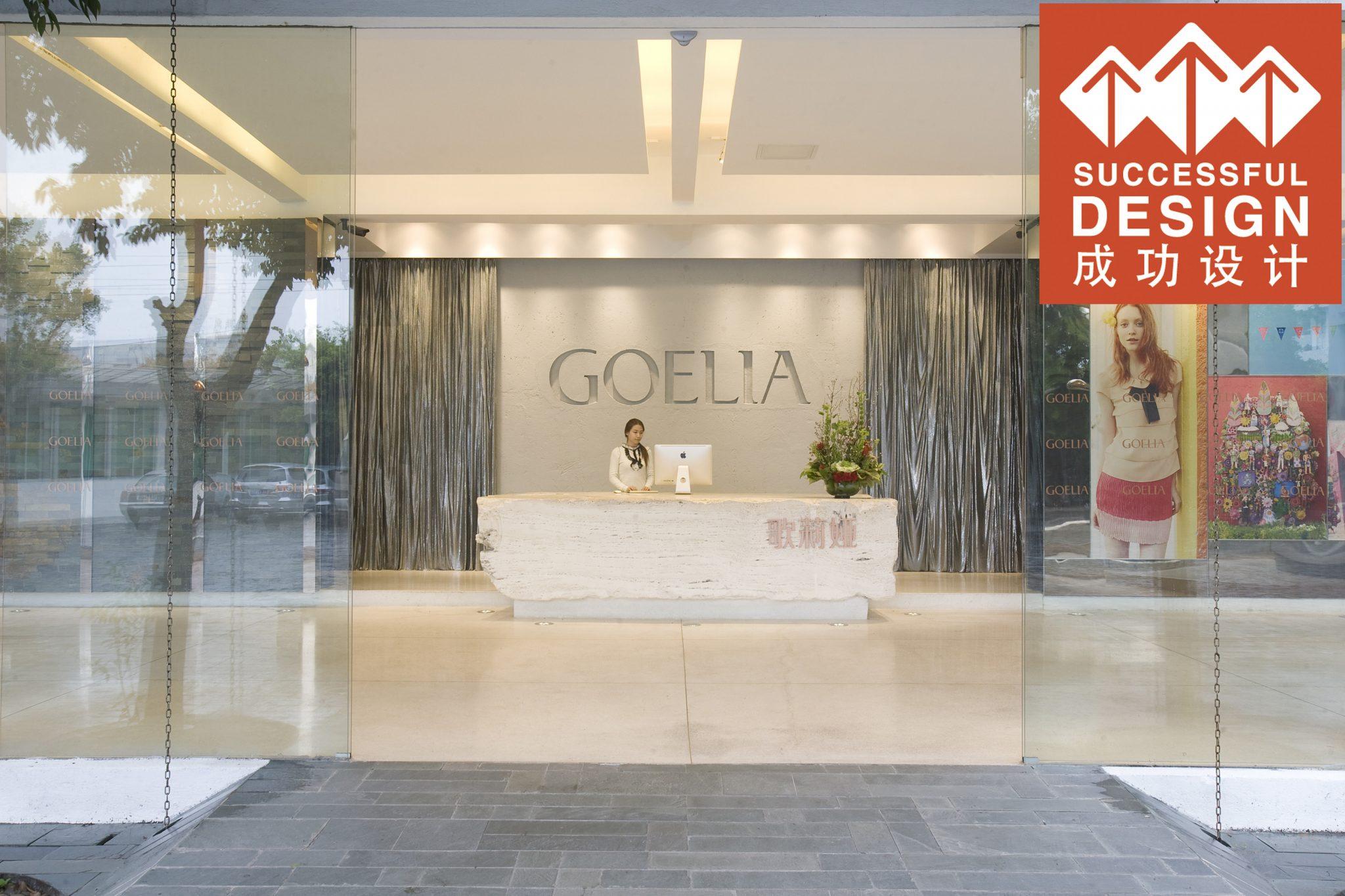 Goelia Headquarter – Successful Design Award 2013