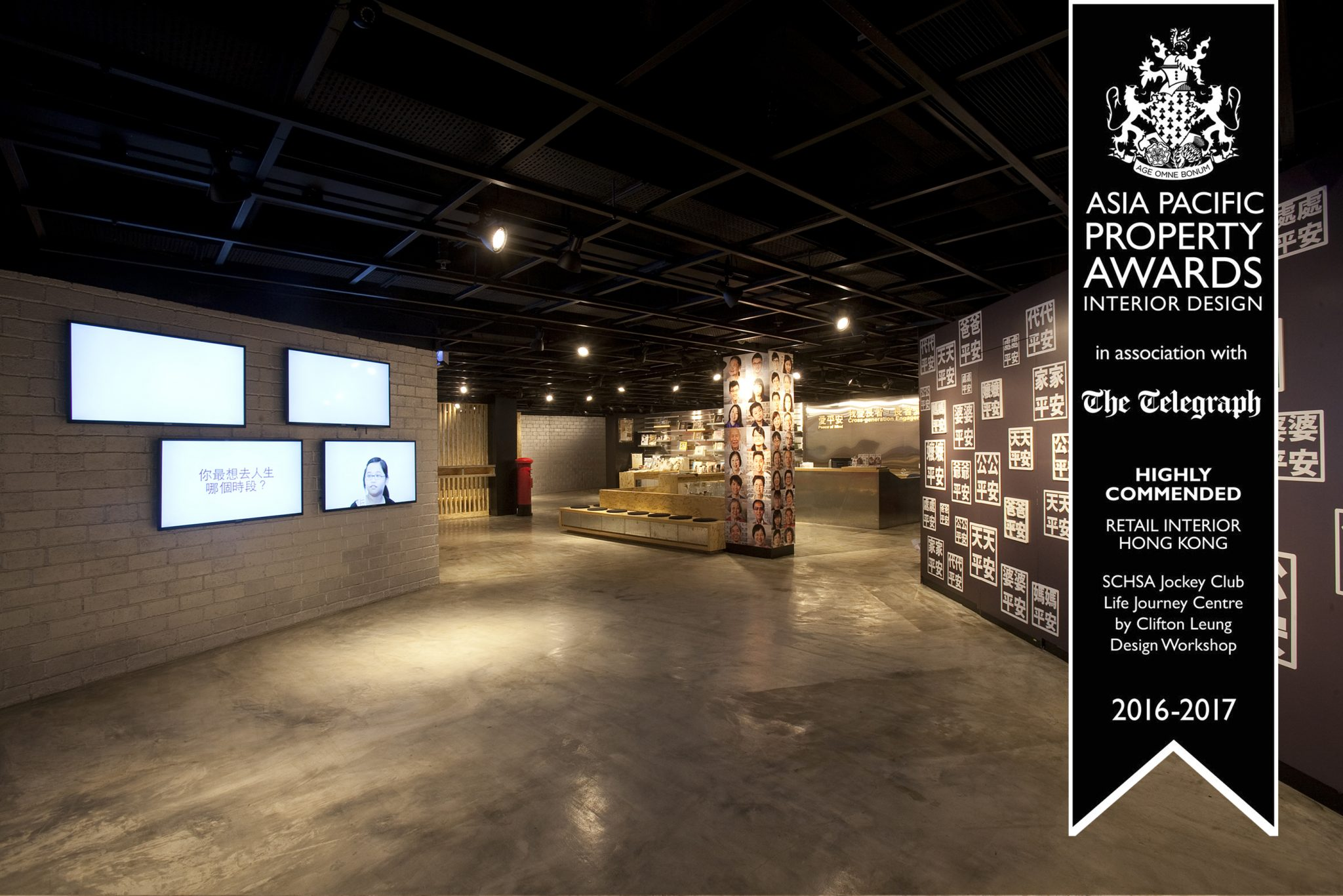 SCHSA Jockey Club Life Journal Centre – Highly Commended, Retail Interior Hong Kong, Asia Pacific Property Awards 2016/17