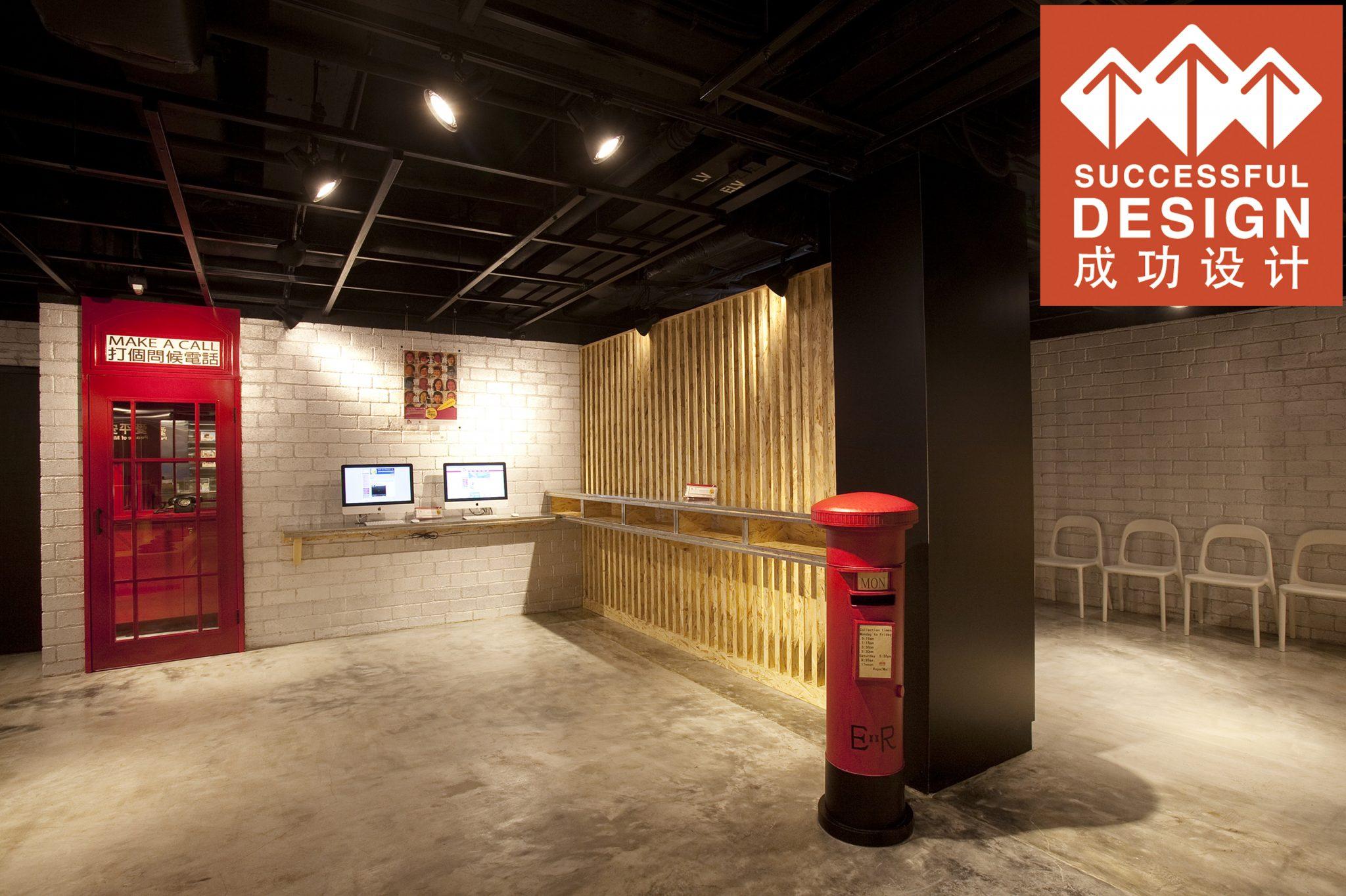 Jockey Club Life Journey Centre – Successful Design Award 2014
