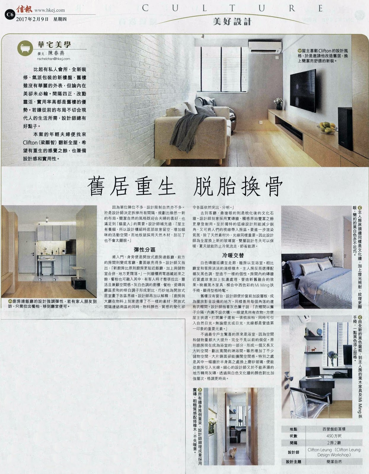 High Street Home Design Media Coverage