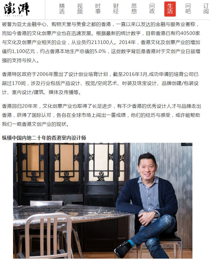 Retail Design in China | The Paper | Nov 2017