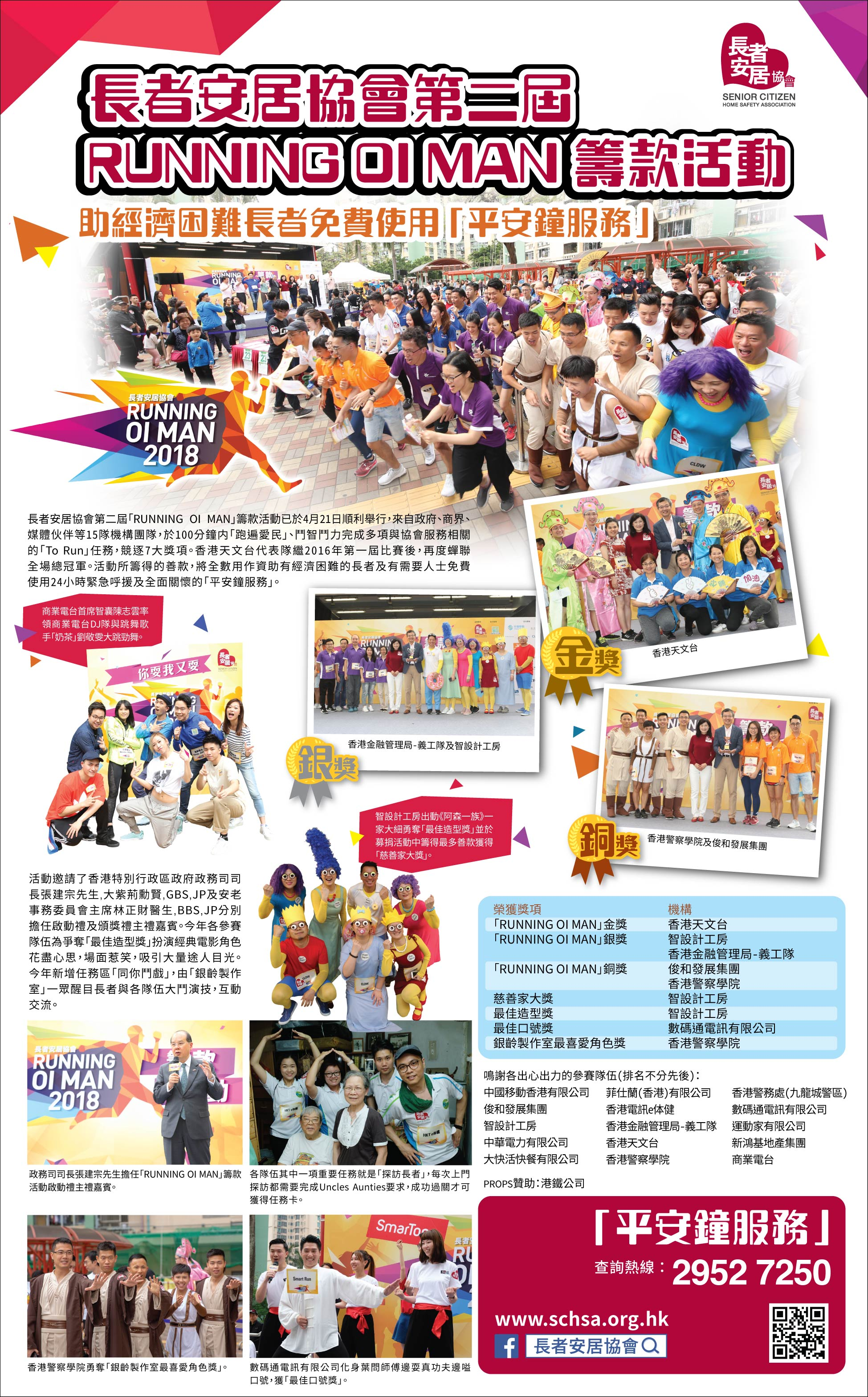 Running Oi Man 2018 | HKET | May 2018