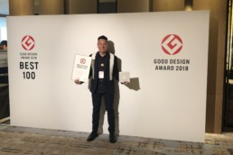 Good Design Award 2018 Blog 5