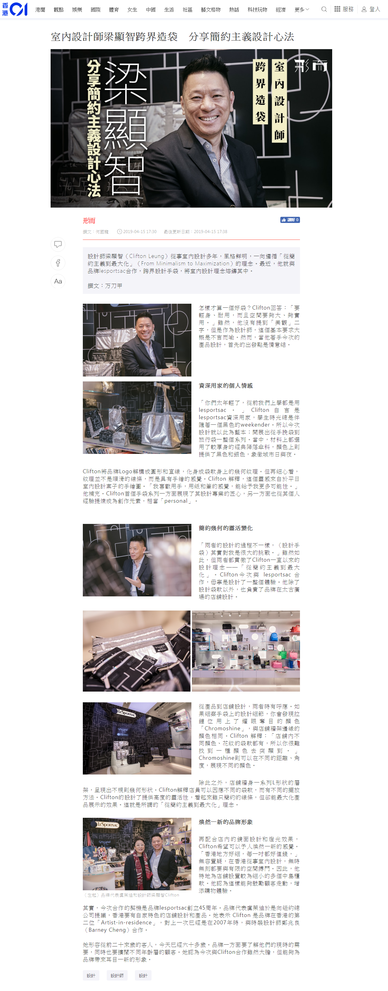 Clifton Leung X LeSportsac HK01 Apr 2019-content