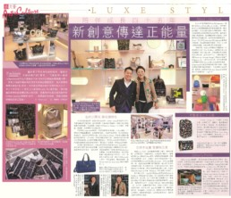 Clifton Leung X LeSportsac | Sing Tao | April 2019