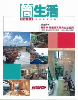 Kids Room 巧妙設計 Nov 2012 Page 1