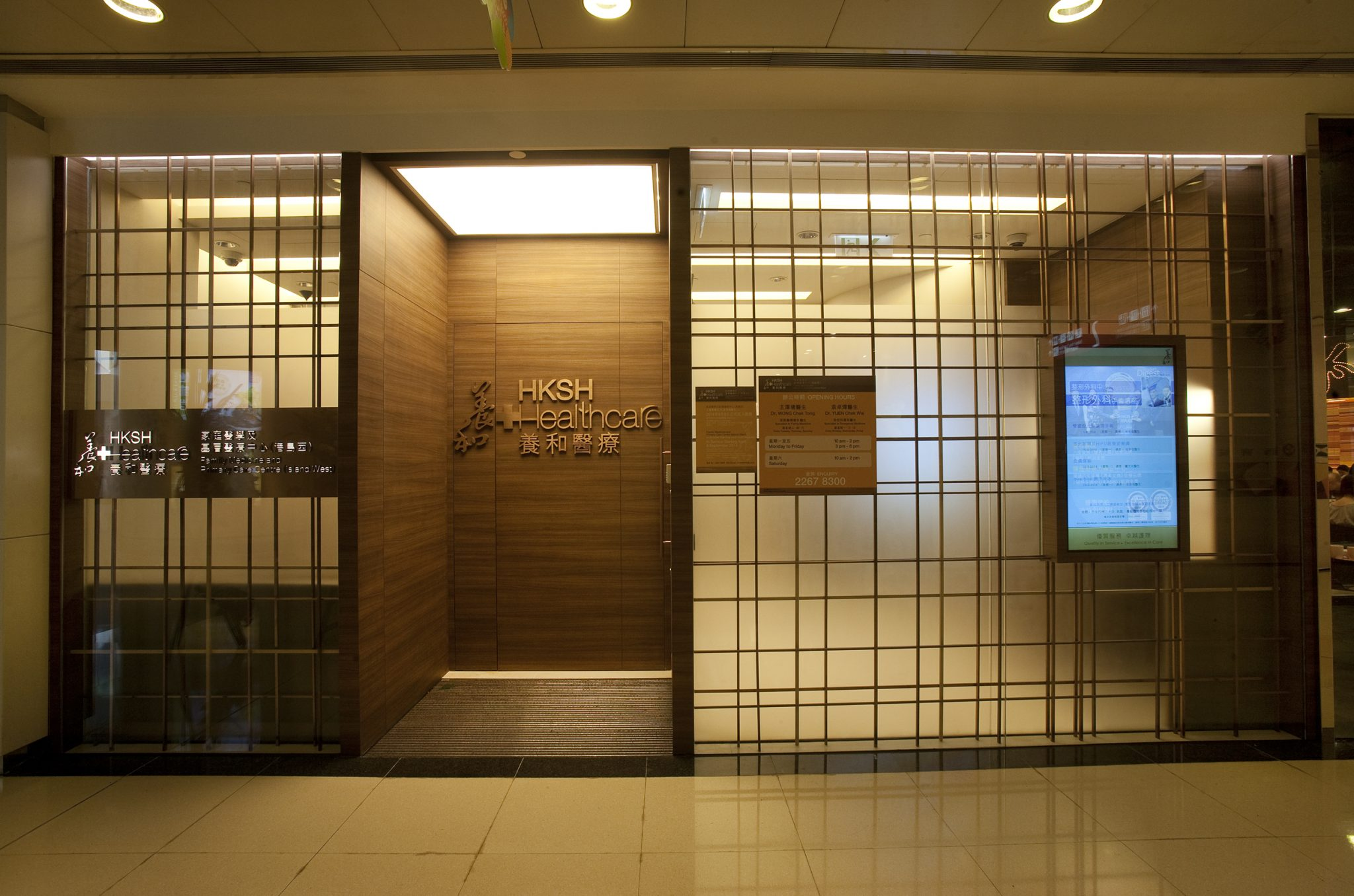 HKSH Family Medicine and Primary Care Centre