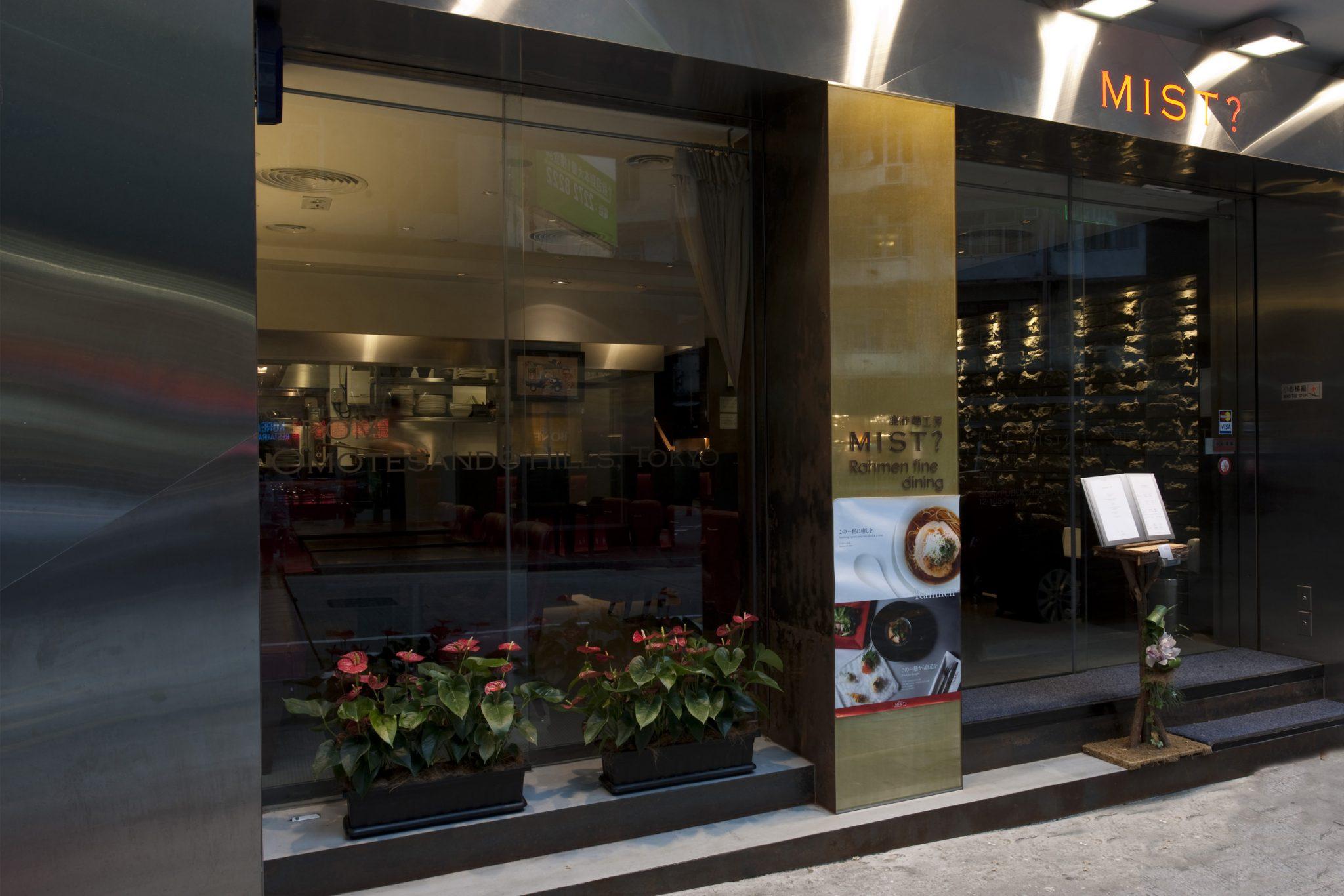 Mist Ramen Restaurant – Causeway Bay